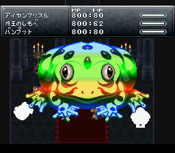 Frog attack, Japanese version.