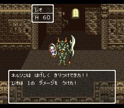 Dragon Quest VI - Maboroshi no Daichi