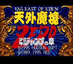 Far East Of Eden - Tengai Makyou Zero - Shounen Jump no Shou