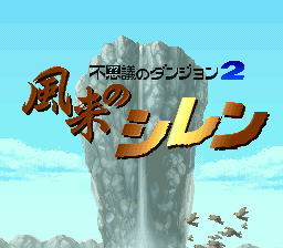Fushigi no Dungeon 2 - Furai no Shiren Title Screen