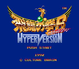 Hiryu no Ken S - Hyper Version