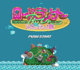 Lode Runner Twin - Justy to Liberty no Daibouken