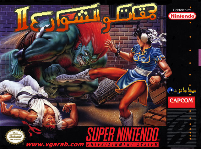 Street Fighter II - The World Warrior Arabic by MegamanZ (www.vgarab.com)