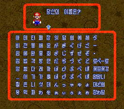 Super Mario RPG Korean