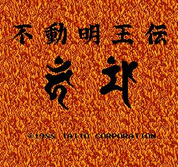 Fudou Myouou Den