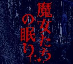 Akagawa Jirou Majotachi no Nemuri
