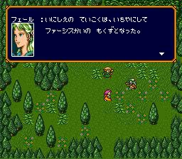 Ancient Magic - Bazoo! Mahou Sekai