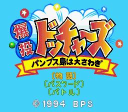 Bakutou Dodgers - Bumps-Shima wa Oosawagi