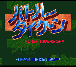 Battle Tycoon - Flash Hiders SFX
