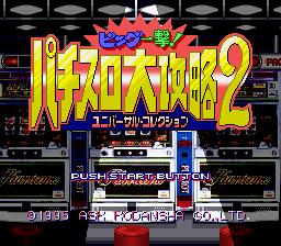 Big Ichigeki! Pachi Slot Daikoryaku 2 Universal Collection