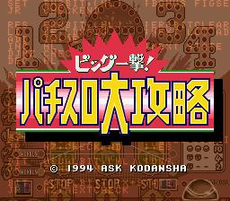 Big Ichigeki! Pachi-Slot Daikouryaku