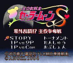 Bishoujo Senshi Sailor Moon S - Jousai Rantou! Shuyaku Shudatsusen