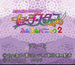 Bishoujo Senshi Sailor Moon Sailor Stars: Fuwa Fuwa Panic 2 (With Sufami Turbo)