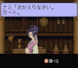 Bushi Seiryuuden - Futari no Yuusha