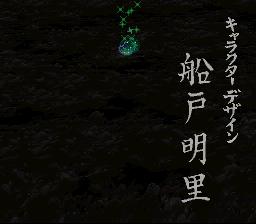 Chaos Seed - Fuusui Kairouki
