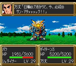 Dai 3 Ji Super Robot Taisen