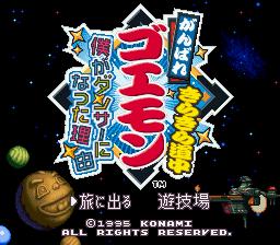 Ganbare Goemon 4 - Kirakira Douchuu - Boku ga Dancer ni Natta Riyuu