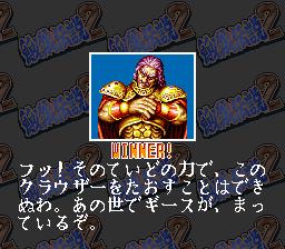 Garou Densetsu 2 - Aratanaru Tatakai