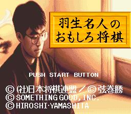Habu Meijin no Omoshiro Shougi