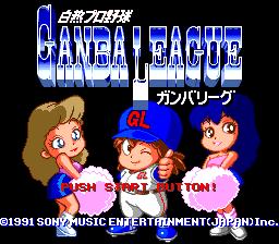 Hakunetsu Pro Yakyuu - Ganba League