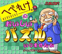 Hebereke no Oishii Puzzle ha Irimasenka