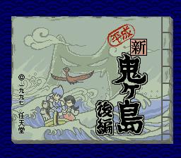 Heisei Shin Oni Ga Shima Kouhen