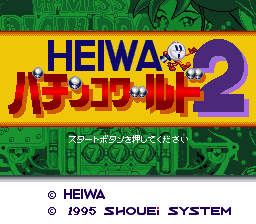 Heiwa Pachinko World 2
