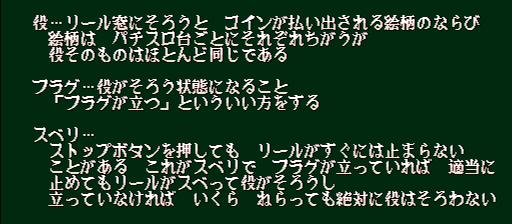 Hisshou 777 Fighter 2 - Pachi-Slot Maruhi Jouhou