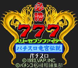 Hisshou 777 Fighter - Pachi-Slot Ryuuguu Densetsu
