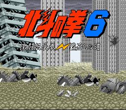 Hokuto no Ken 6 - Gekitou Denshou Ken Haou heno Michi