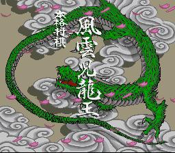 Honkaku Shougi - Fuuunji Ryuuou