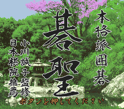 Honkakuha Igo: Gosei