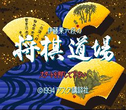 Itou Hate Rokudan no Shougi Doujou