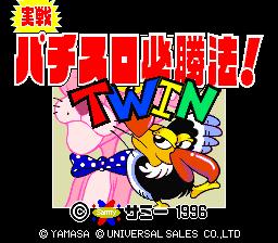 Jissen! Pachi-Slot Hisshouhou! Twin
