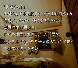 Kamai-tachi no Yoru