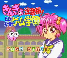 Kingyo Chuihou! Tobidase Game Gakuen