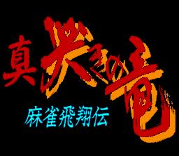 Mahjong Hisshou Den - Shin Naki no Ryuu