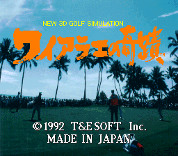 New 3D Golf Simulation - Waialae no Kiseki