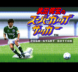 Nobuhiro Takeda no Super Cup Soccer