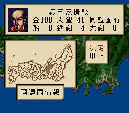 Nobunaga Kou Ki