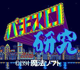 Pachi Slot Kenkyuu