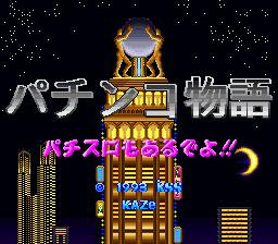 Pachinko Monogatari - Pachi-Slot mo Aru deyo!!
