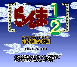 Ranma 1/2 - Akanekodan Teki Hihou