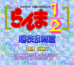 Ranma 1/2 - Chougi Ranbu Hen