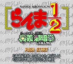 Ranma 1/2 - Ougi Jaanken