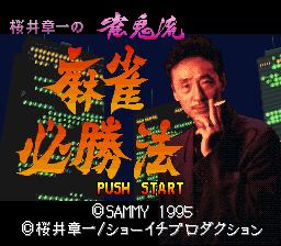 Sakurai Shouichi no Jankiryuu - Mahjong Hisshouhou
