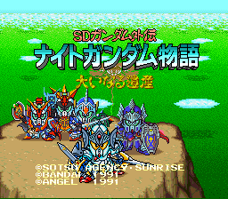SD Gundam Gaiden - Knight Gundam Monogatari - Ooinaru Isan