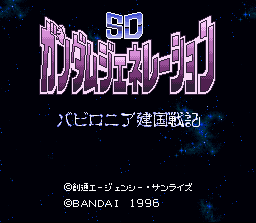 SD Gundam Generation D - Babylonia Kenkoku Senki