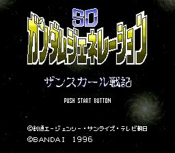 SD Gundam Generation E - Zansukaaru Senki