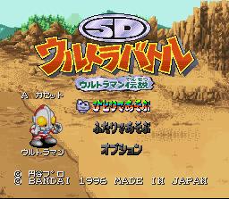 SD Ultra Battle - Ultraman Densetsu
